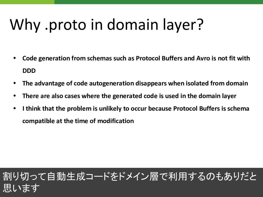 Why .proto in domain layer? • Code generation f...