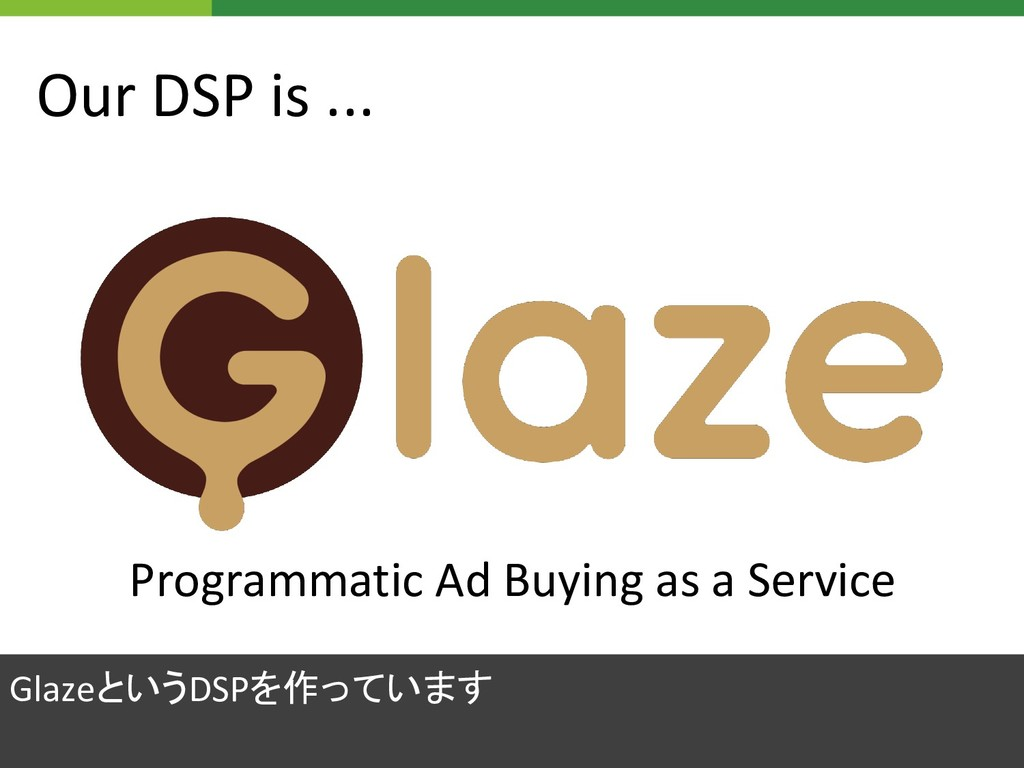 Programmatic Ad Buying as a Service GlazeというDSP...