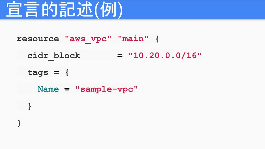 "宣言的記述(例) resource ""aws_vpc"" ""main"" { cidr_block..."