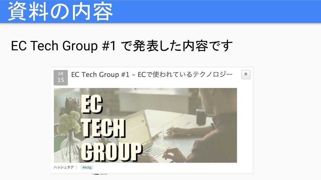 資料の内容 EC Tech Group #1 で発表した内容です