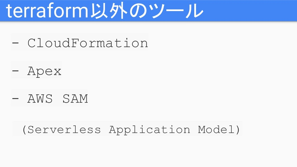 - CloudFormation - Apex - AWS SAM (Serverless A...