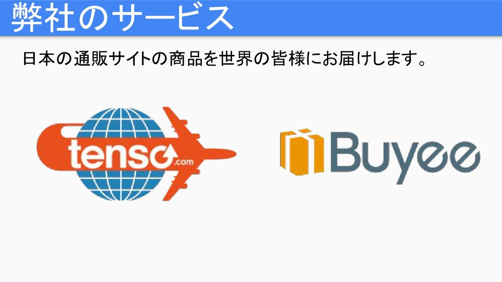 弊社のサービス 日本の通販サイトの商品を世界の皆様にお届けします。