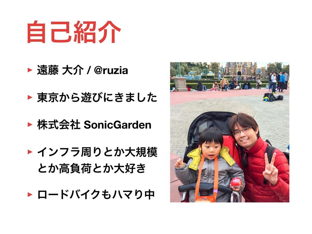 ࣗݾհ ‣ԕ౻ େհ / @ruzia ‣౦ژ͔Β༡ͼʹ͖·ͨ͠ ‣גࣜձࣾ SonicGa...
