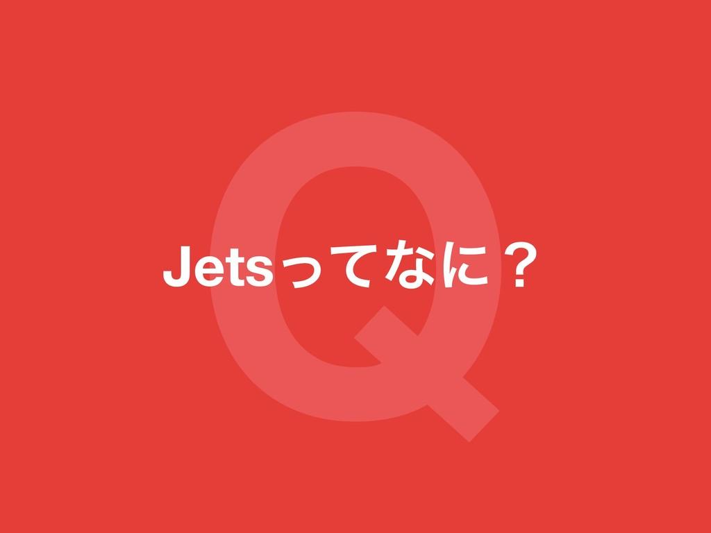 Q Jetsͬͯͳʹʁ