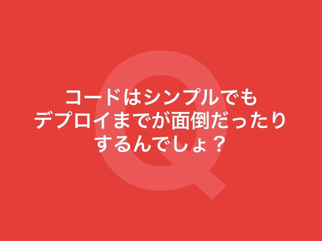 Q ίʔυγϯϓϧͰ σϓϩΠ·Ͱ͕໘ͩͬͨΓ ͢ΔΜͰ͠ΐʁ