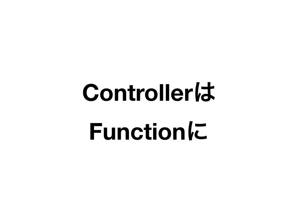 Controller͸ Functionʹ