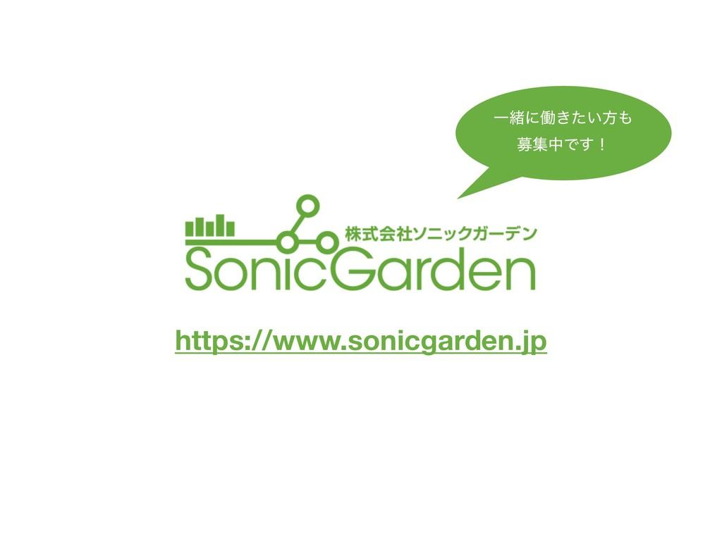 https://www.sonicgarden.jp Ұॹʹಇ͖͍ͨํ ืूதͰ͢ʂ