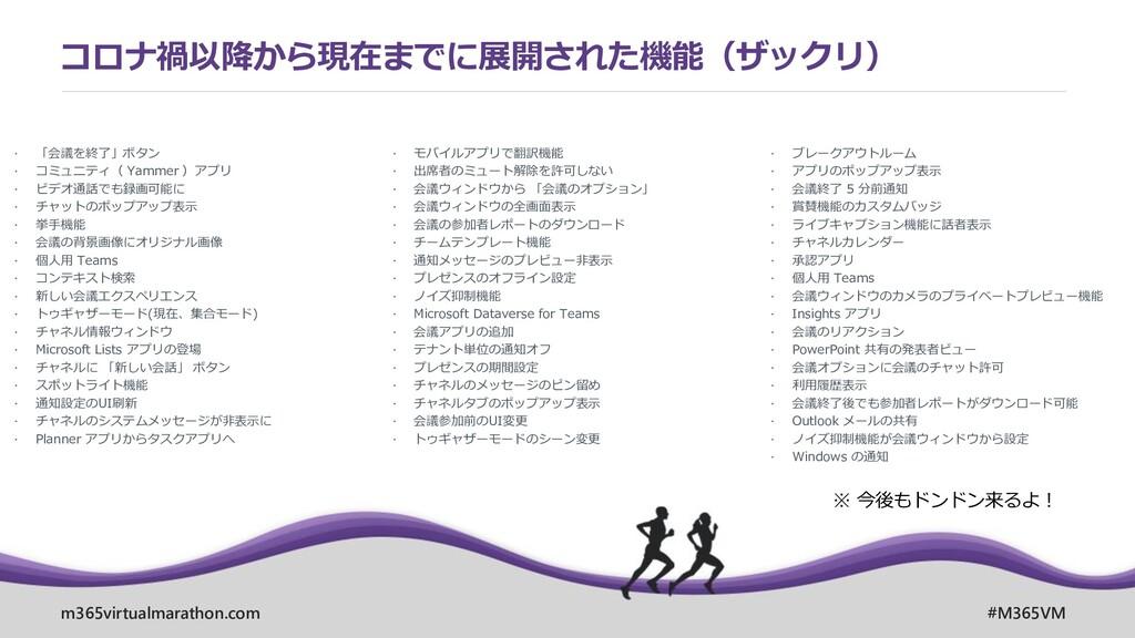 m365virtualmarathon.com #M365VM コロナ禍以降から現在までに展開...