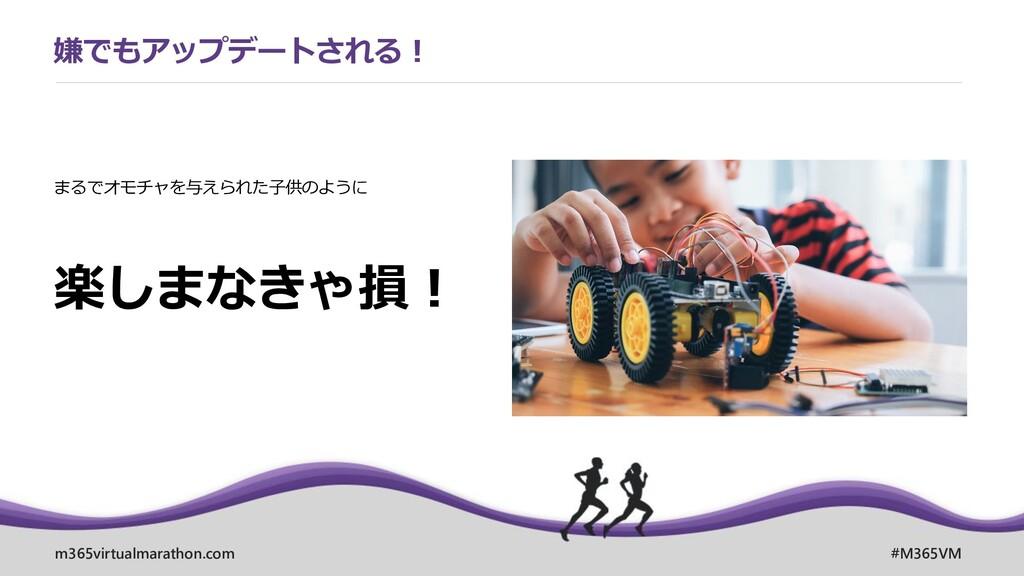 m365virtualmarathon.com #M365VM 嫌でもアップデートされる! ま...