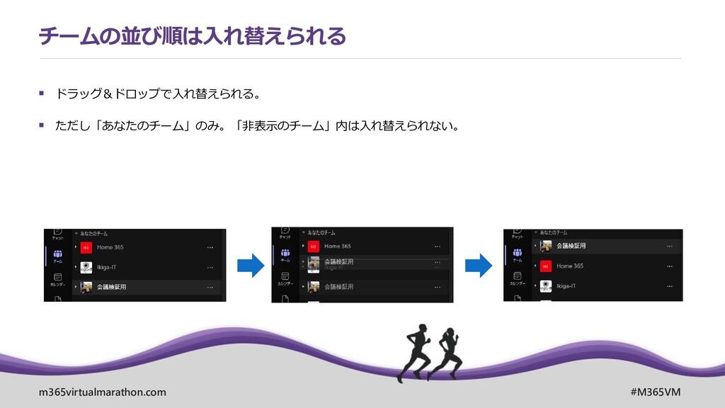 m365virtualmarathon.com #M365VM ▪ ドラッグ&ドロップで入れ替...