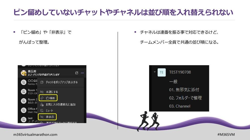 m365virtualmarathon.com #M365VM ▪ 「ピン留め」や「非表示」で...
