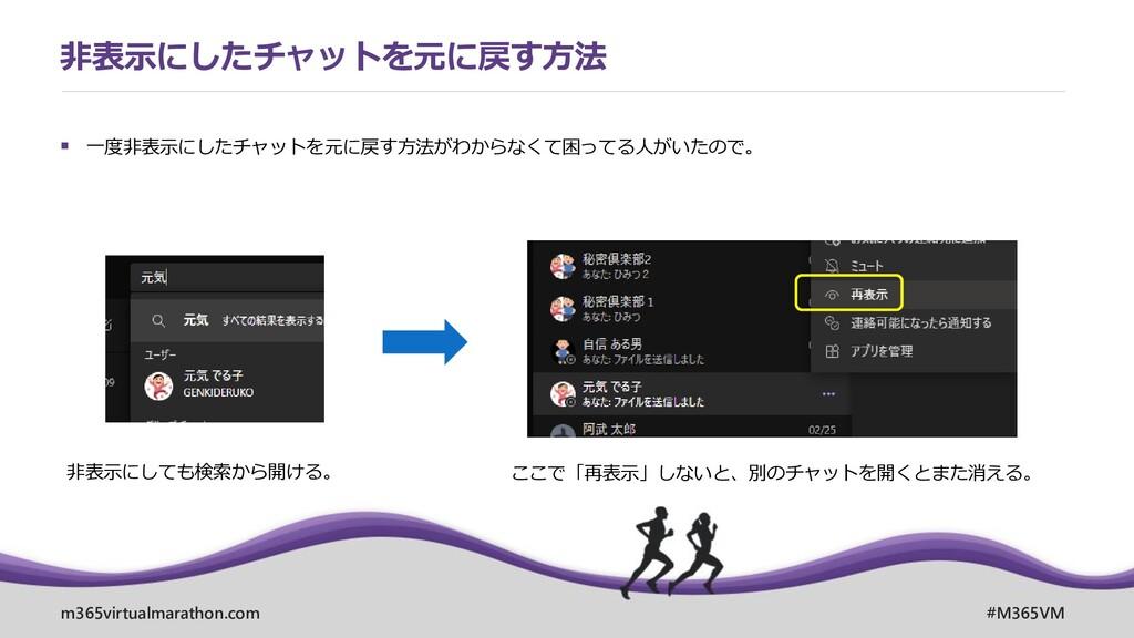 m365virtualmarathon.com #M365VM 非表示にしたチャットを元に戻す...