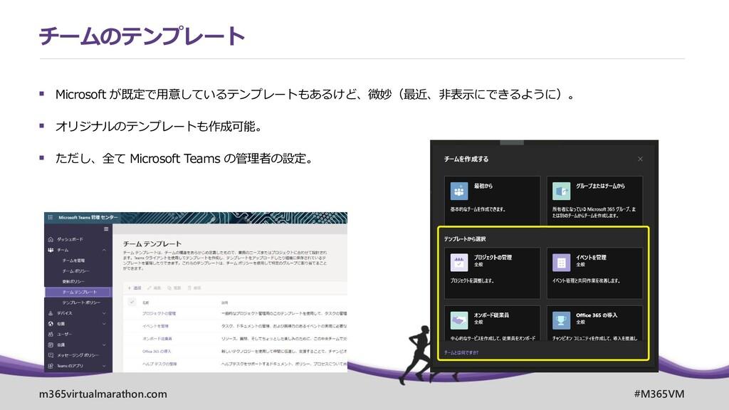 m365virtualmarathon.com #M365VM ▪ Microsoft が既定...