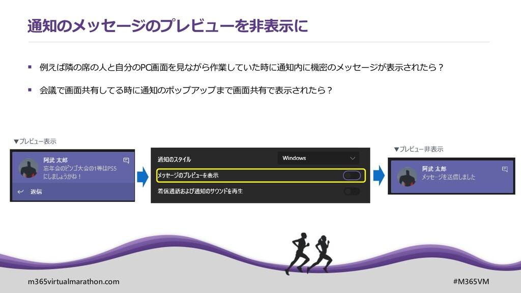 m365virtualmarathon.com #M365VM 通知のメッセージのプレビューを...