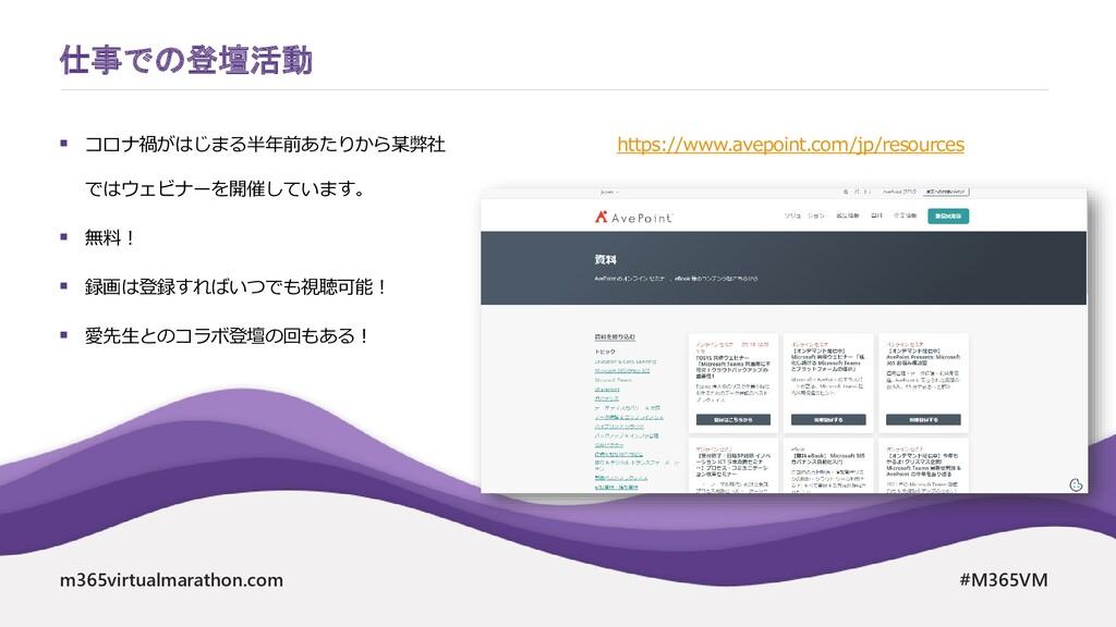 m365virtualmarathon.com #M365VM 仕事での登壇活動 ▪ コロナ禍...