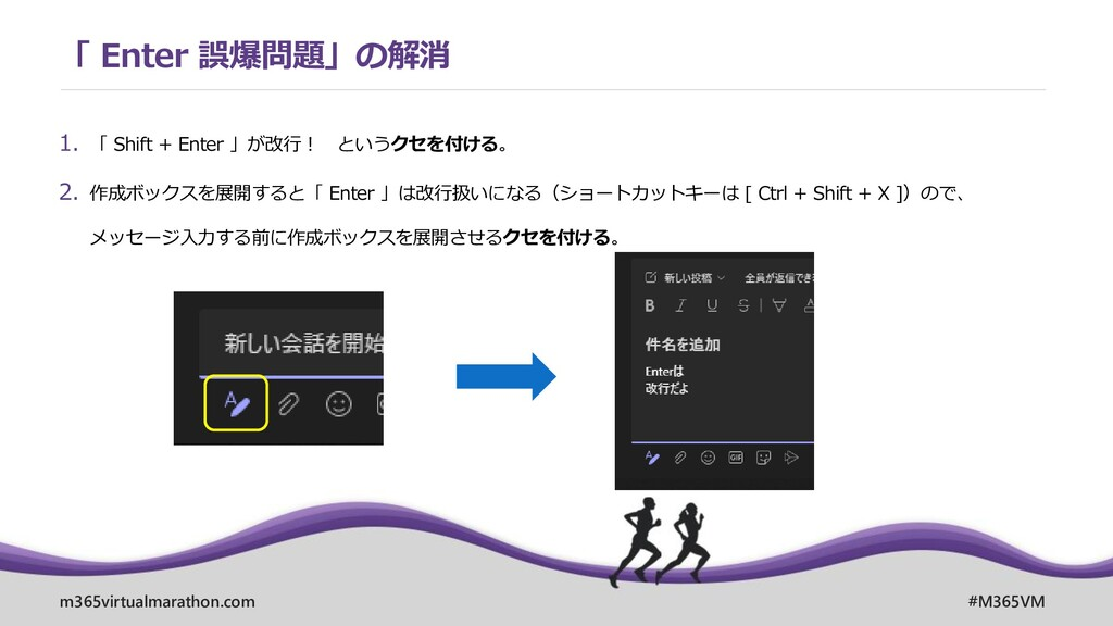 m365virtualmarathon.com #M365VM 1. 「 Shift + En...