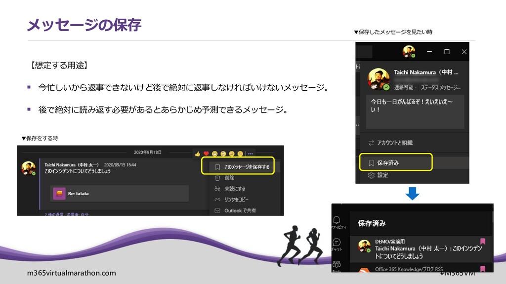 m365virtualmarathon.com #M365VM 【想定する用途】 ▪ 今忙しい...