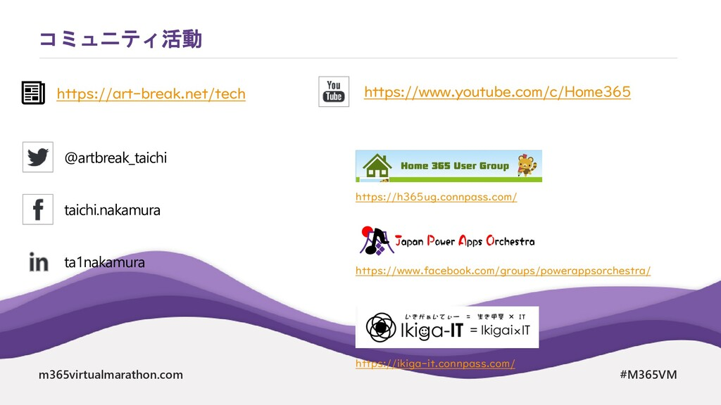 m365virtualmarathon.com #M365VM コミュニティ活動 https:...