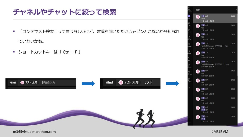 m365virtualmarathon.com #M365VM ▪ 「コンテキスト検索」って言...