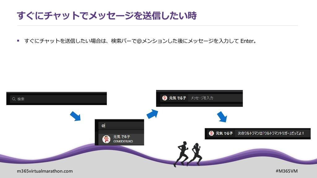 m365virtualmarathon.com #M365VM ▪ すぐにチャットを送信したい...