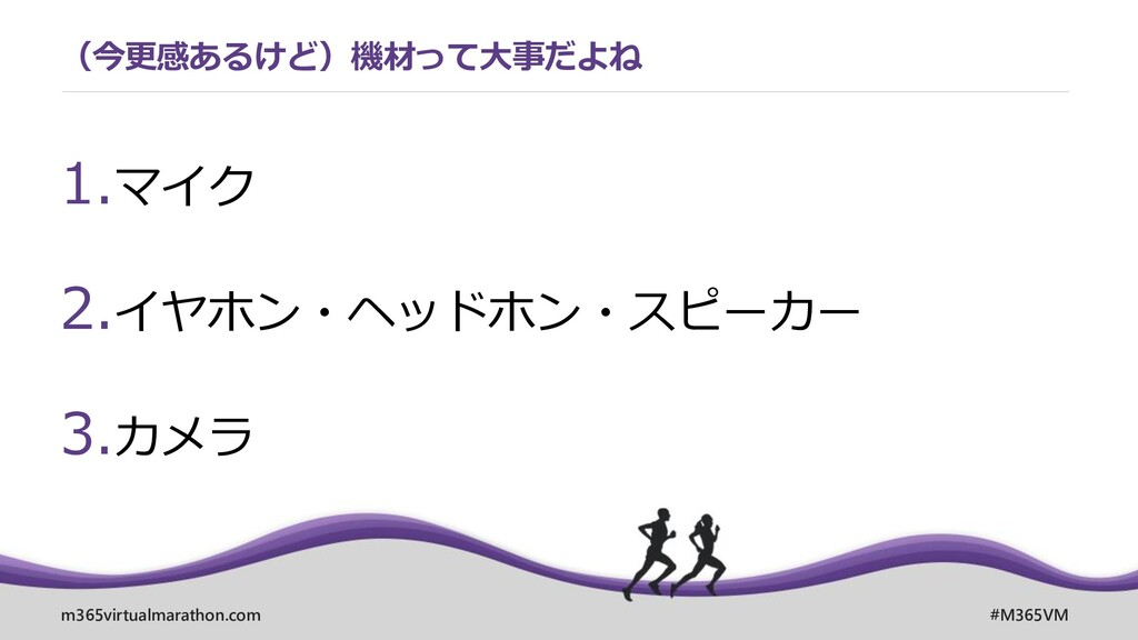 m365virtualmarathon.com #M365VM 1.マイク 2.イヤホン・ヘッ...