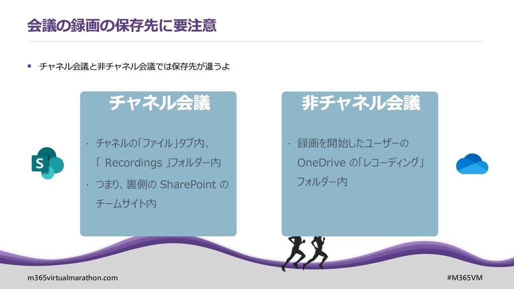 m365virtualmarathon.com #M365VM ▪ チャネル会議と非チャネル会...