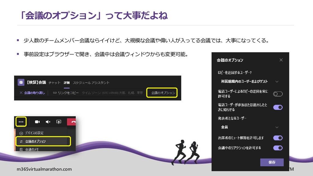 m365virtualmarathon.com #M365VM ▪ 少人数のチームメンバー会議...