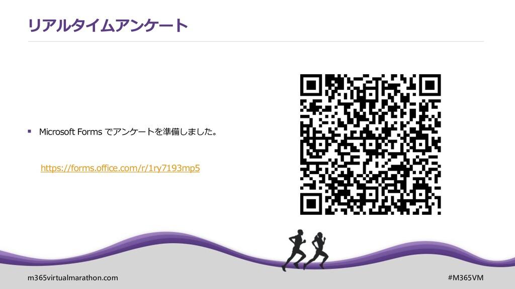 m365virtualmarathon.com #M365VM ▪ Microsoft For...