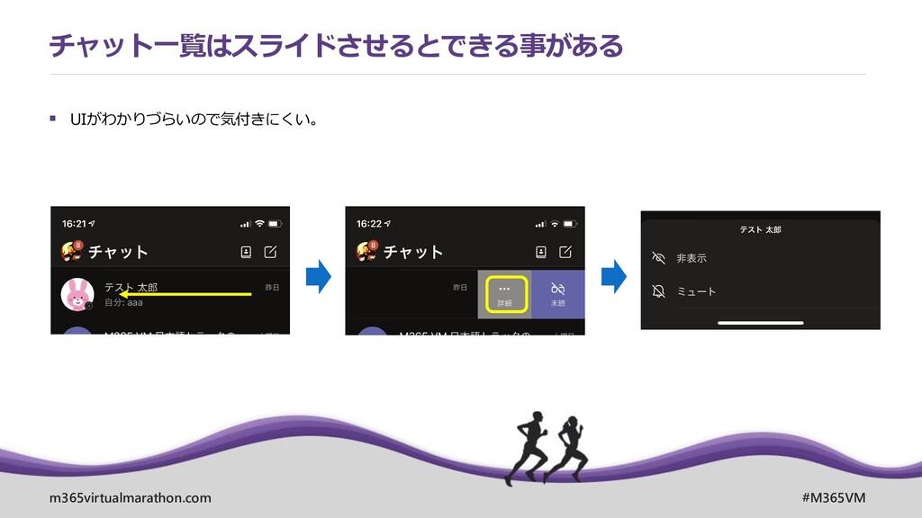 m365virtualmarathon.com #M365VM ▪ UIがわかりづらいので気付...