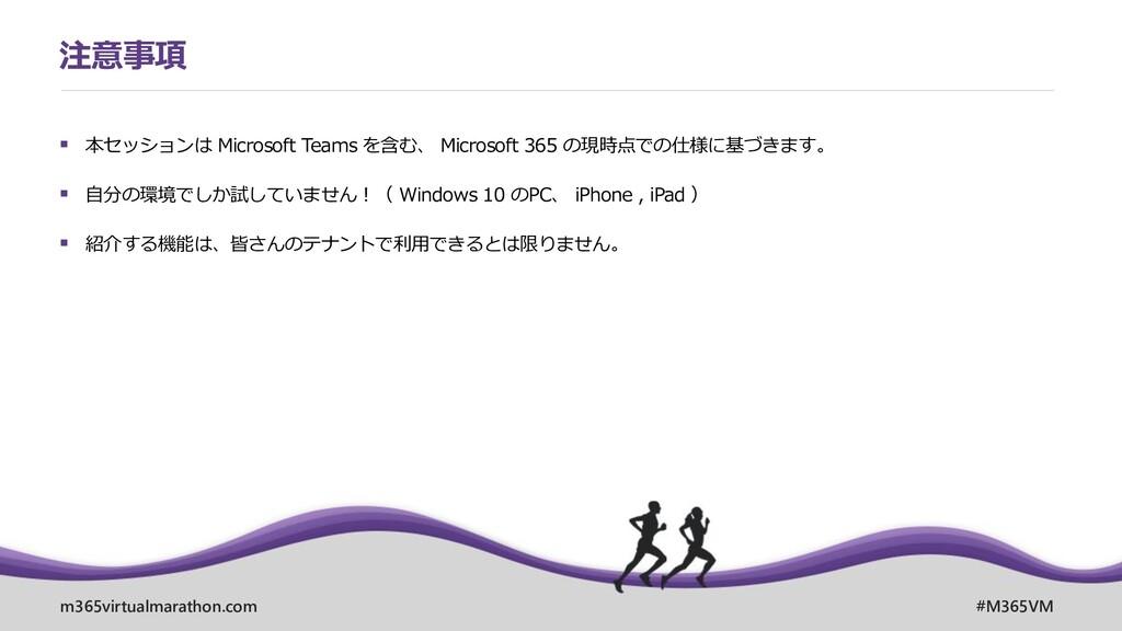 m365virtualmarathon.com #M365VM ▪ 本セッションは Micro...