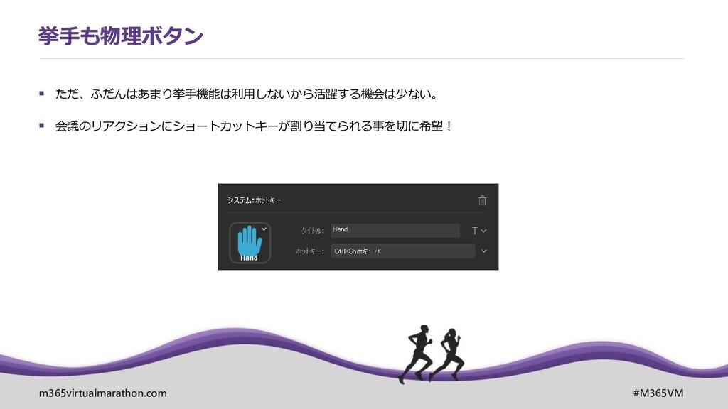 m365virtualmarathon.com #M365VM ▪ ただ、ふだんはあまり挙手機...