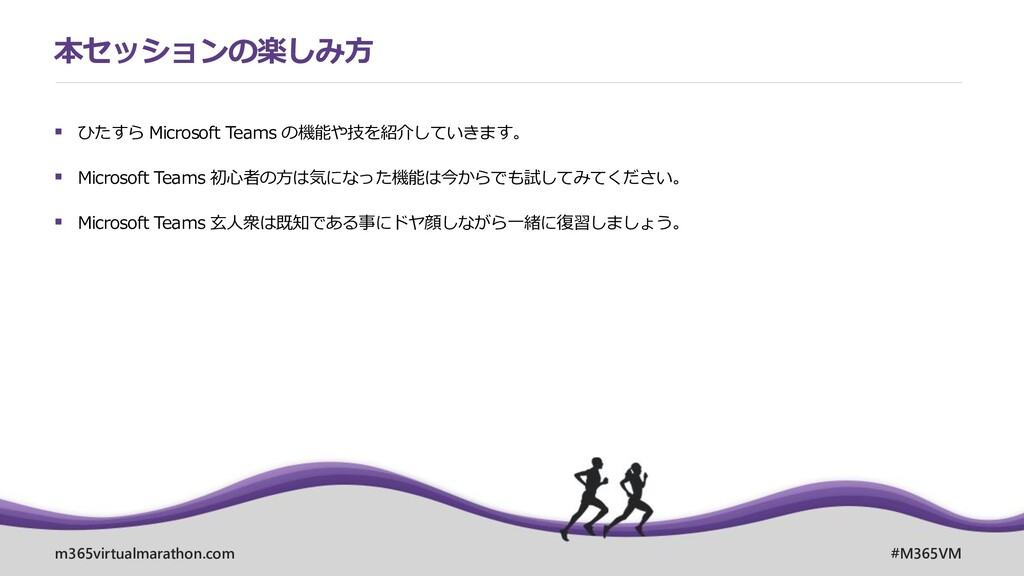 m365virtualmarathon.com #M365VM ▪ ひたすら Microsof...