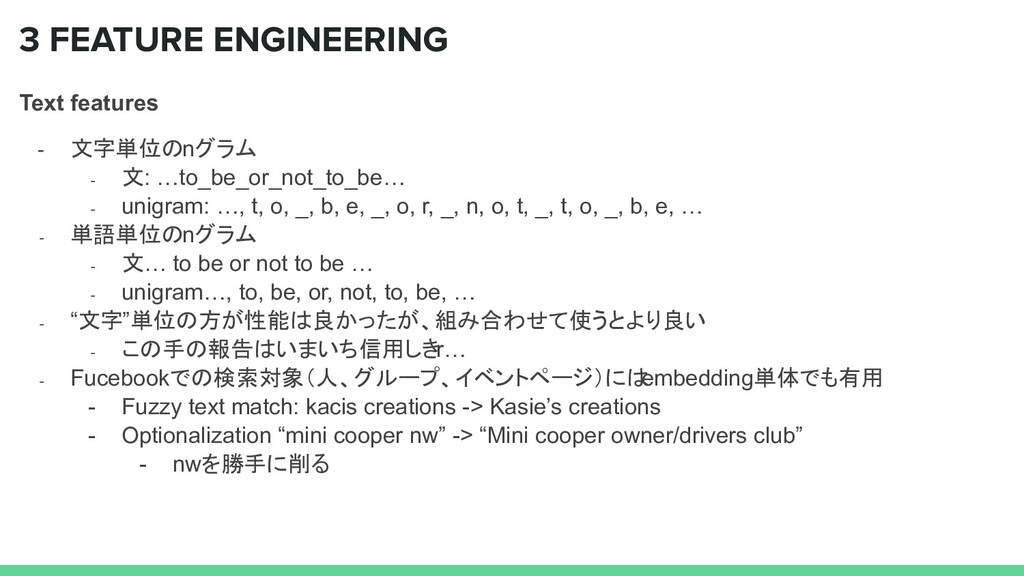 3 FEATURE ENGINEERING Text features - 文字単位のnグラム...