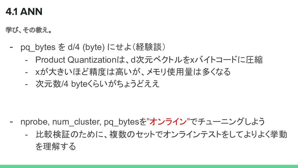 学び、その教え。 - pq_bytes を d/4 (byte) にせよ(経験談) - Pro...