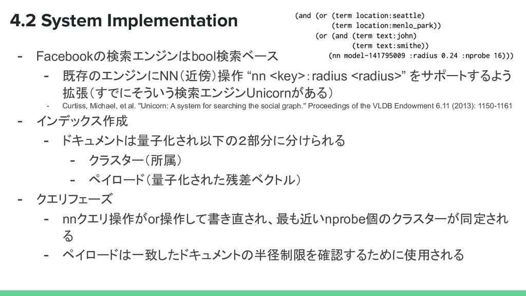 4.2 System Implementation - Facebookの検索エンジンはboo...