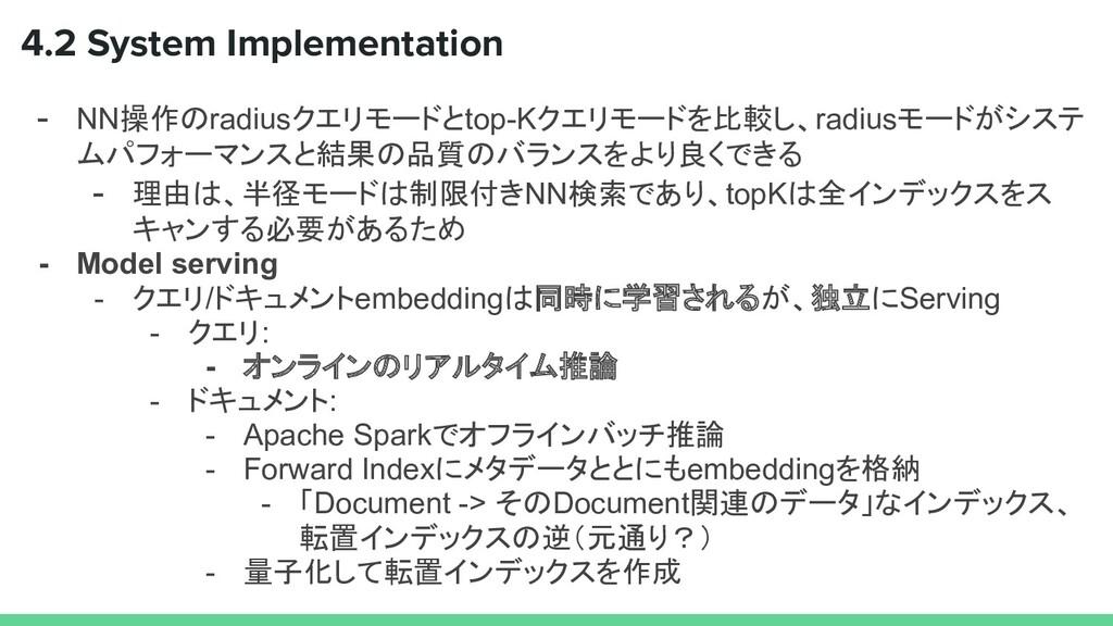 4.2 System Implementation - NN操作のradiusクエリモードとt...