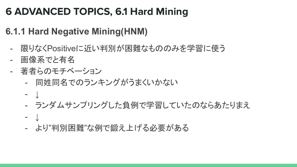 6.1.1 Hard Negative Mining(HNM) - 限りなくPositiveに...