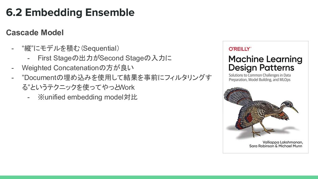 """Cascade Model - """"縦""""にモデルを積む(Sequential) - First ..."""