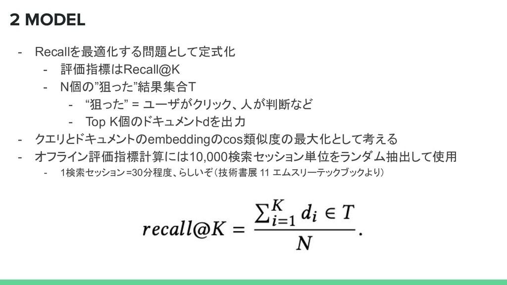 "- Recallを最適化する問題として定式化 - 評価指標はRecall@K - N個の""狙っ..."