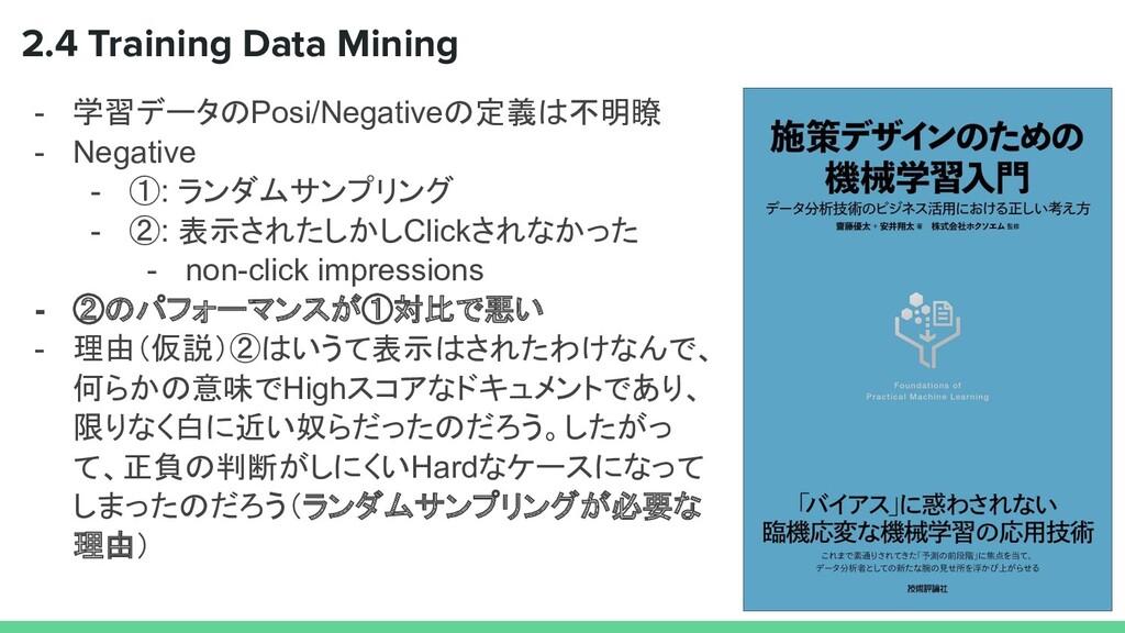 - 学習データのPosi/Negativeの定義は不明瞭 - Negative - ①: ラン...