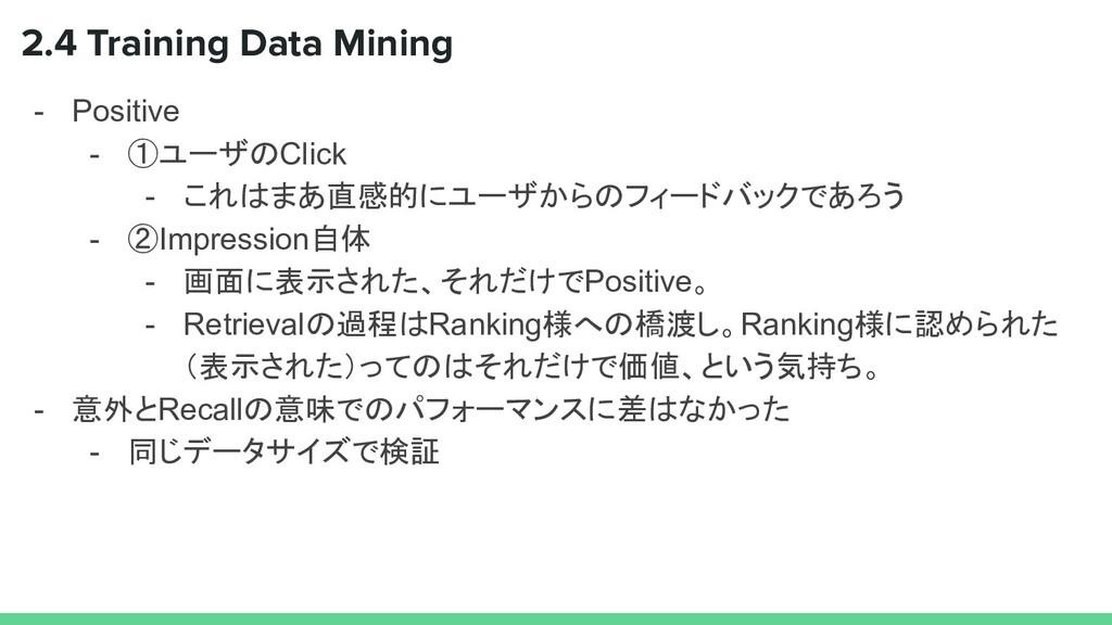- Positive - ①ユーザのClick - これはまあ直感的にユーザからのフィードバッ...