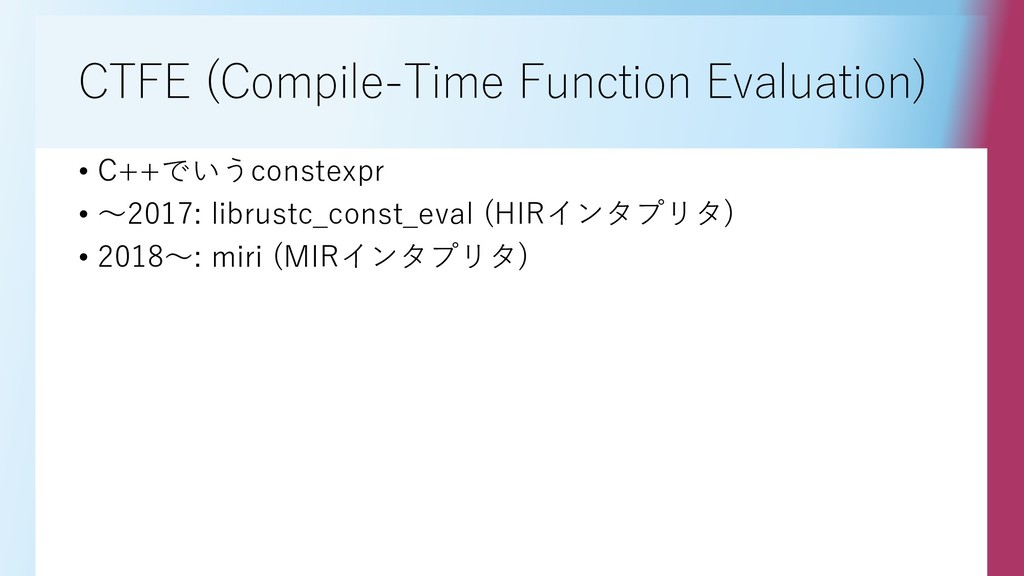 CTFE (Compile-Time Function Evaluation) • C++でい...