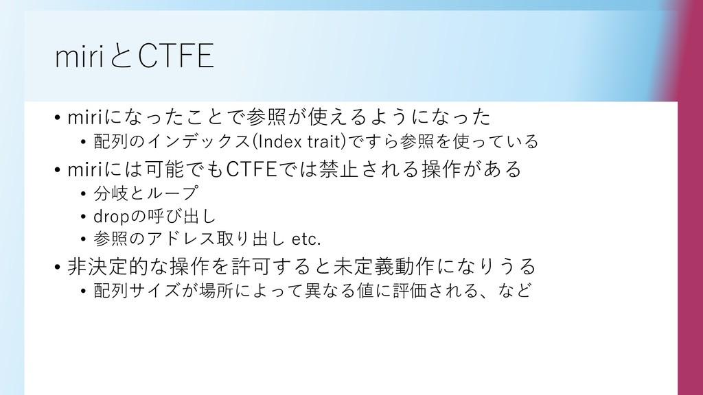 miriとCTFE • miriになったことで参照が使えるようになった • 配列のインデックス...