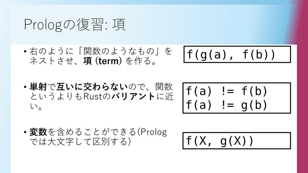 Prologの復習: 項 • 右のように「関数のようなもの」を ネストさせ、項 (term) ...