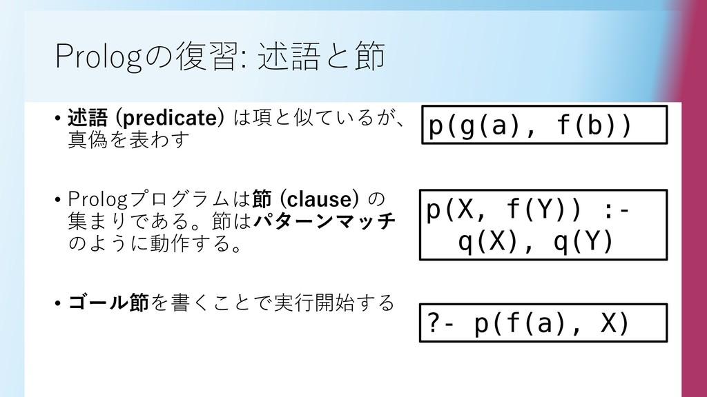 Prologの復習: 述語と節 • 述語 (predicate) は項と似ているが、 真偽を表...