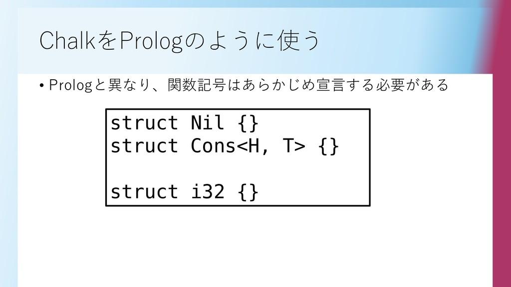 ChalkをPrologのように使う • Prologと異なり、関数記号はあらかじめ宣言する必...
