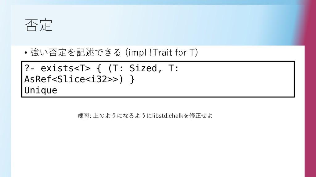 否定 • 強い否定を記述できる (impl !Trait for T) ?- exists<T...