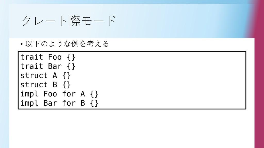 クレート際モード • 以下のような例を考える trait Foo {} trait Bar {...