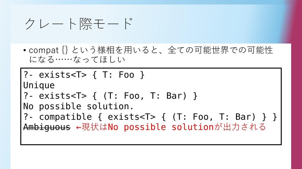 クレート際モード • compat {} という様相を用いると、全ての可能世界での可能性 にな...