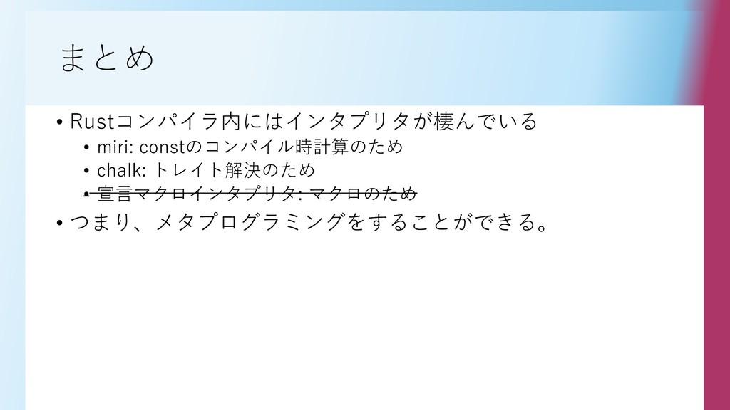 まとめ • Rustコンパイラ内にはインタプリタが棲んでいる • miri: constのコン...